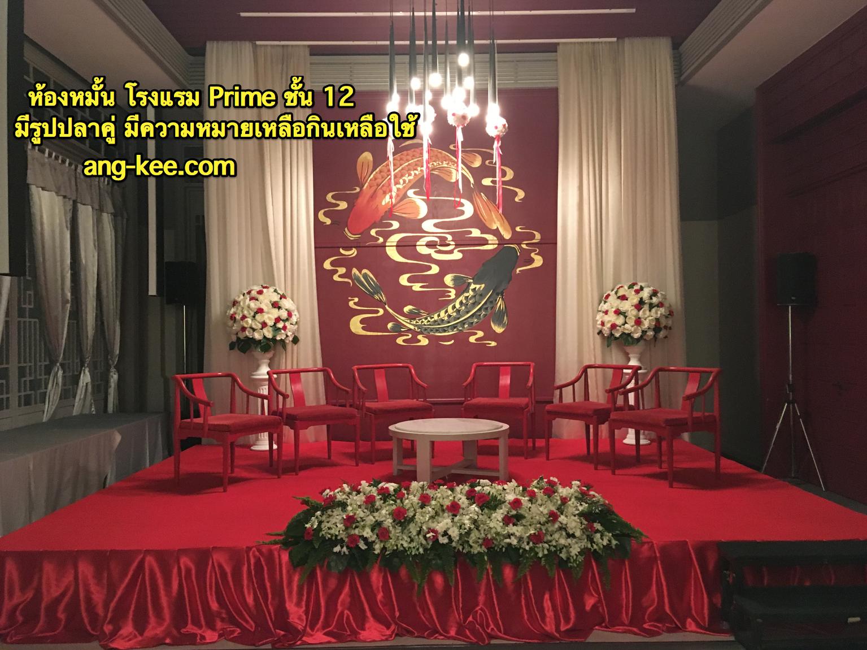 ห้องหมั้นแบบจีนโรงแรม Prime หัวลำโพง เยาวราช รูปนี้ถ่ายตอนยังไม่เริ่มพิธี แสงไฟเปิดปกติค่ะ