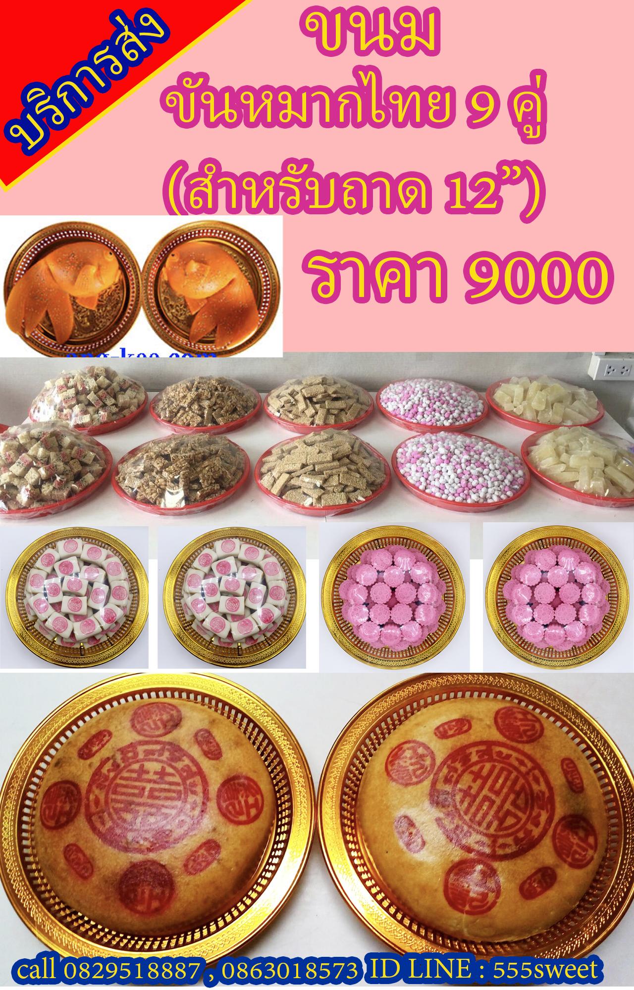 ขนมขันหมากไทย สำหรับงานแต่งงาน