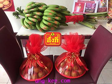 กล้วยส้มติดซังฮี่สำหรับพิธีหมั้นแบบจีนยกน้ำชา